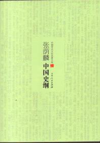 张荫麟中国史纲