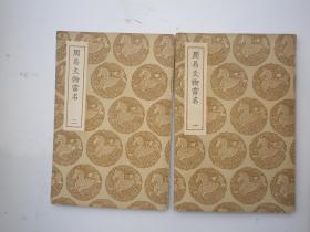 周易爻物当名(民国版)2册全