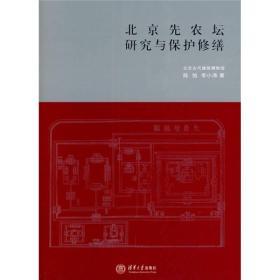 北京先农坛研究与保护修缮