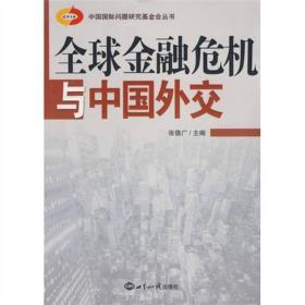 全球金融危机与中国外交