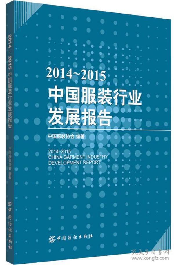 2014—2015中國服裝行業發展報告