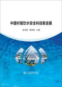 中国村镇饮水安全科技新进展