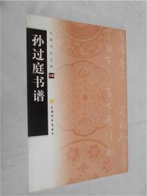 中国书法宝库·孙过庭书谱