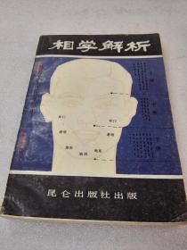 《相学解析》(传统文化大视野丛书)昆仑出版社 1988年1版1印 平装1册全
