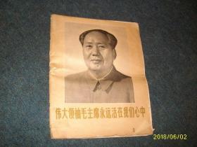 伟大领袖毛主席永远活在我们心中(辽宁画刊)