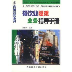 餐饮业经理业务指导手册