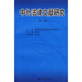 中外法律文献研究(第2卷)
