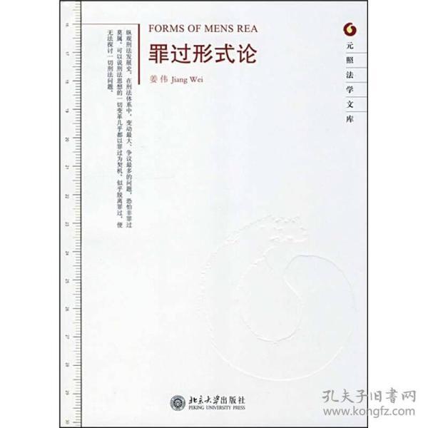 元照法学文库:罪过形式论