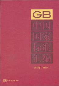 中国国家标准汇编(2012年修订-1)