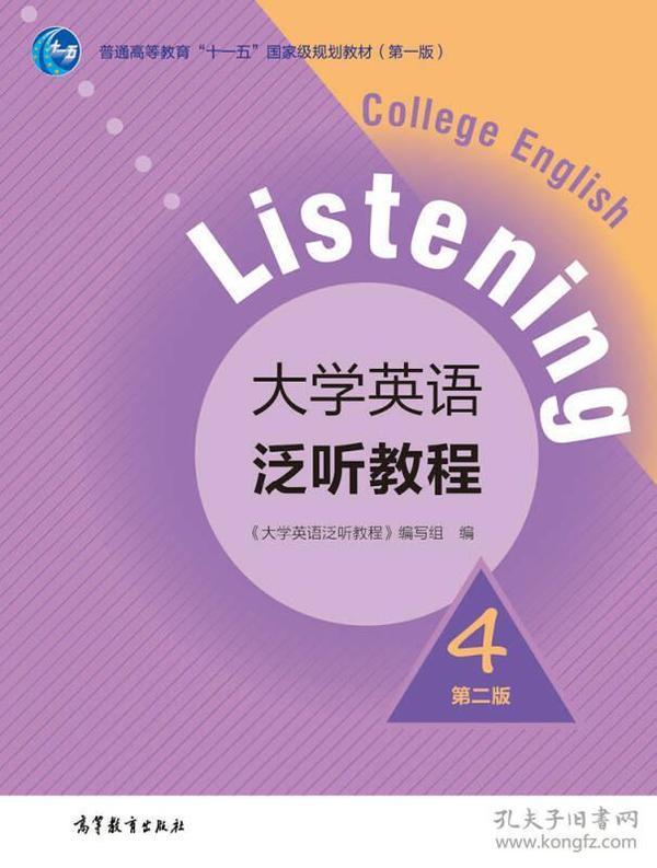 大学英语泛听教程