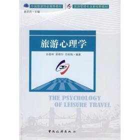 当天发货,秒回复咨询 二手旅游心理学 孙喜林,荣晓华,范秋梅著 中国旅游出版社 9787503 如图片不符的请以标题和isbn为准。