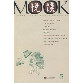 悦读MOOK(第五卷)