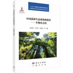 中国森林生态系统碳储量——生物量方程
