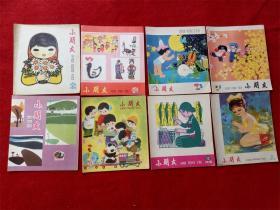 忆童年杂志《小朋友》1978.1982.1983年8本少年儿童出版社代号4-2