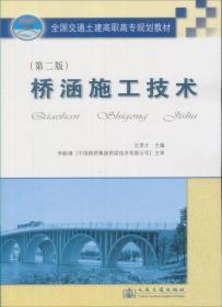 全国交通土建高职高专规划教材(第2版):桥涵施工技术