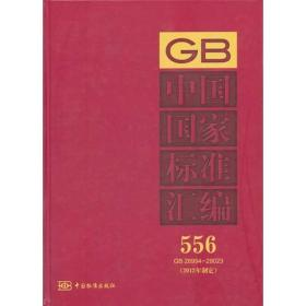GB 28994-29023-中国国度标准汇编-556-(2012年制订)