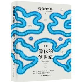 我们的经典 儒化的创世纪 尚书 余世存 我们的经典系列 中华传统文化 哲学国学经典精粹书籍 古代文学