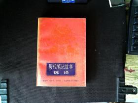 历代笔记故事选译(1版1印.)