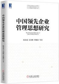 中国领先企业管理细想研究
