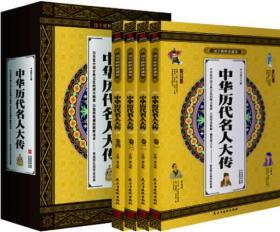 正版新书国学精粹珍藏版-中华历代名人大传