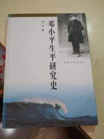 邓小平生平研究史(作者签字)