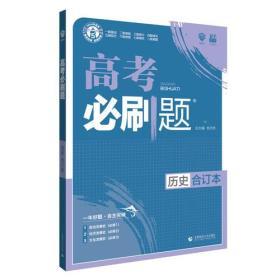 理想树2019新版 高考必刷题 历史合订本 67高考总复习辅导用书