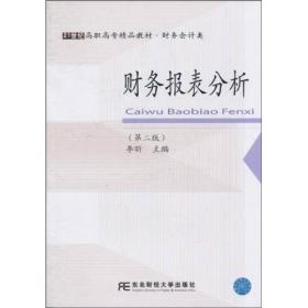 财务报表分析(第2版)/21世纪高职高专精品教材·财务会计类