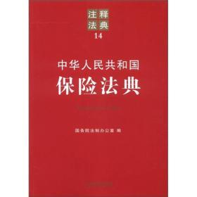 中华人民共和国保险法典:注释法典14