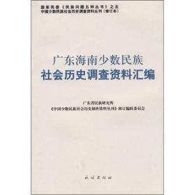 广东海南多数平易近族社会汗青查询拜访材料汇编
