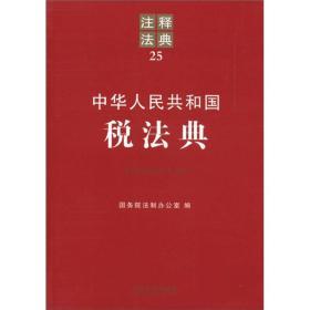 注释法典25:中华人民共和国税法典