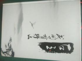 中华萃珍――古玉