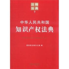 中华人民共和国知识产权法典:注释法典7