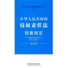 配套规定(第四版)5——侵权责任法配套规定  中国法制出版社 1900年01月01日 9787509318522