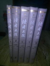 读者文摘(全年合订)1981总1-5  1982总第6-17期  1985总42-53  1987总66-77  1989总90-101 精装本 5册合售