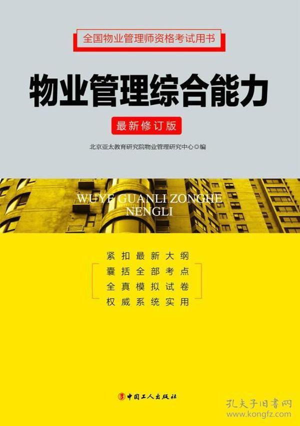全国物业管理师资格考试用书:物业管理综合能力