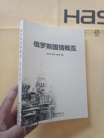 俄罗斯国情概览 正版书籍 最后一页折点 不影响