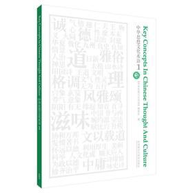 正版qx-9787513559102-中华思想文化术语(1)