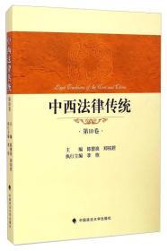 中西法律传统(第10卷)