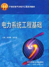 电力系统工程基础(第二版)