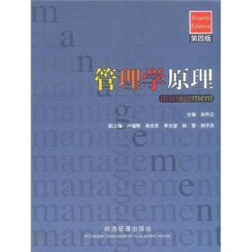 管理学原理 吴照云  经济管理 9787801626622