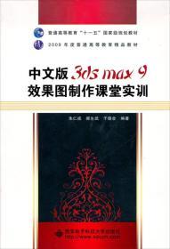 (可发货)中文版3ds max 9效果图制作课堂实训