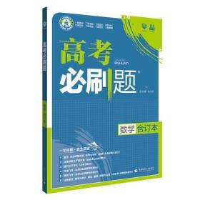 2022版 高考必刷题 数学(文)合订本(全国版)