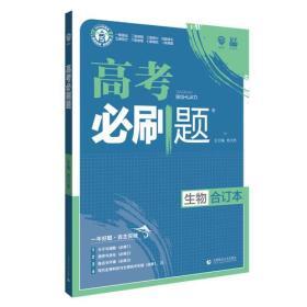 理想树2019新版 高考必刷题 生物合订本 67高考总复习辅导用书