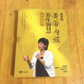 《黄帝内经·养生智慧》超值礼品装(两本书,一个光盘)