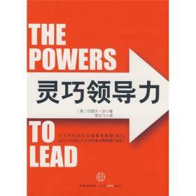 灵巧领导力