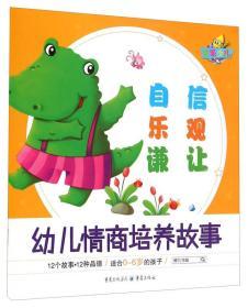 芒果少儿·幼儿情商培养故事:自信 乐观 谦让(0-6岁)