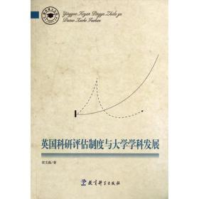 教育博士文库:英国科研评估制度与大学学科发展