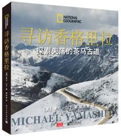 寻访香格里拉:探索失落的茶马古道