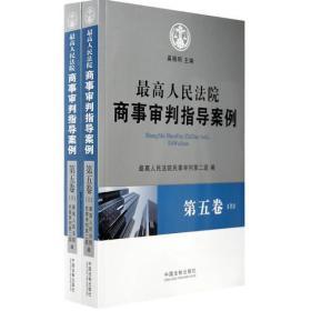 最高人民法院商事审判指导案例