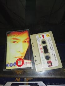 磁带-【有歌词】 刘德华;在乎你